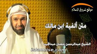 متن ألفية ابن مالك ( القارئ الشيخ عبدالرحمن رمضان عبدالمجيد )