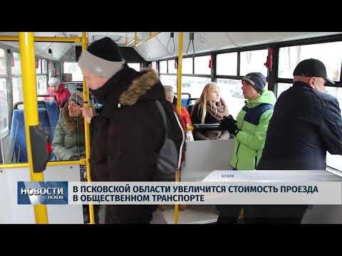 01.11.2018 # В регионе увеличится стоимость проезда в общественном транспорте