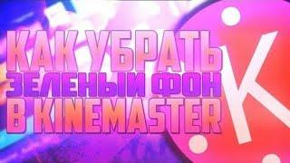 КАК УБРАТЬ ЭФФЕКТ ХРОМАКЕЙ В kinemaster