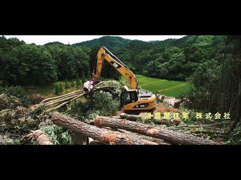 【江津市林業事業体PR動画】播磨屋林業株式会社