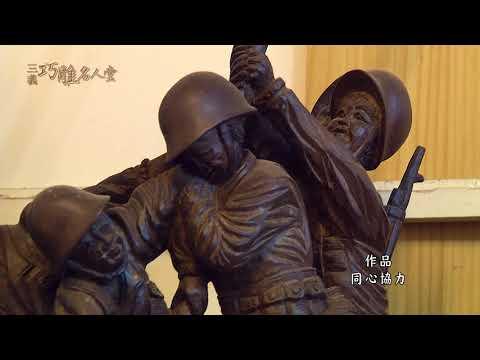 三義巧雕名人堂-木雕師 邱清海