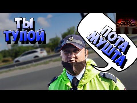 ТУПОЙ МЕНТ ПОТОМУШКИН или укращение строптивого (От студента!)