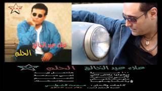تحميل اغاني مدحت الخولى من كلماته والحانه وتوزيعه باحتجالها غناء الرائع علاء عبد الخالق من البوم الحلم MP3