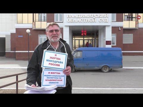 Владимирский инвалид отстаивает свои права в суде 7 лет