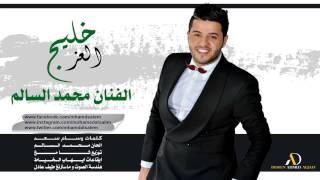 محمد السالم - خليج العز | Mohamed Alsalim Kaleg Al3az تحميل MP3