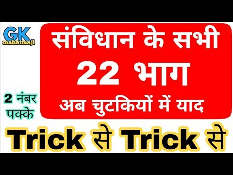 Download भारतीय संविधान के 22 भाग | Samvidhan Ka Bhag | Indian Constitution | Articles HD Mp4 3GP Video and MP3