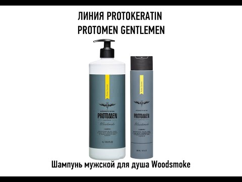 Мужской шампунь PROTOKERATIN для душа WOODSMOKE, 300 мл