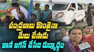 Asha Workers Demands AP Govt To Release Pending Salaries | ABN Telugu