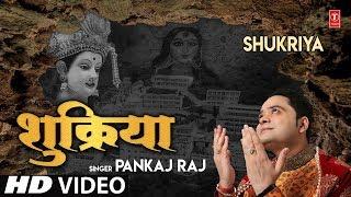 शुक्रिया Shukriya I PANKAJ RAJ I New Latest Devi Bhajan I Full HD Video Song