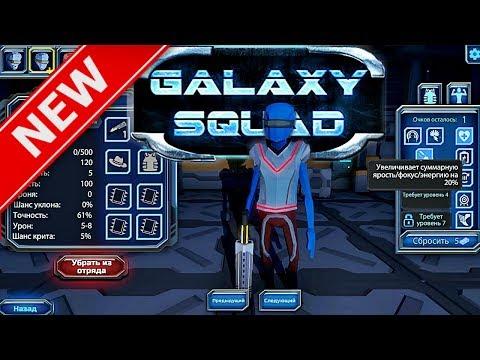 Galaxy Squad ♦ X-COM + FTL ♦ Пошаговый СИМБИОЗ