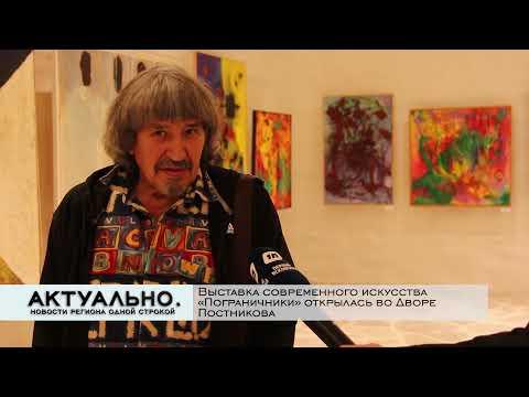 Актуально Псков / 30.08.2020