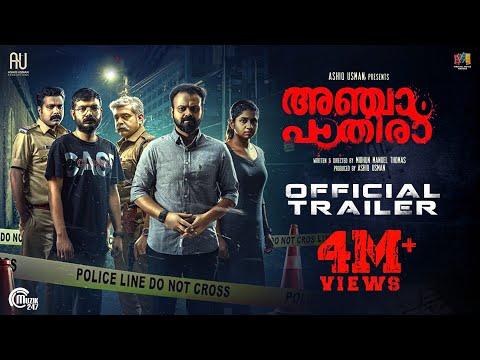 Anjaam Pathiraa Trailer - Kunchacko Boban, Midhun Manuel