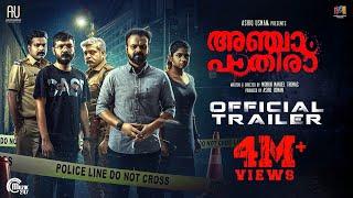 ANJAAM PATHIRAA - Official Trailer | Kunchacko Boban | Midhun Manuel Thomas |Ashiq Usman Productions