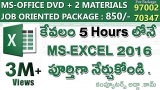 Ms-Excel Complete Tutorial in Telugu    www.computersadda.com