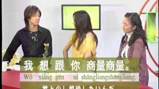 2004中国語会話君と少し話がしたいんだ