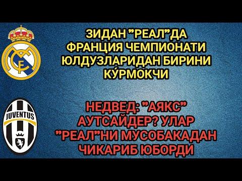 """ЗИДАН """"РЕАЛ""""ДА ФРАНЦИЯ ЧЕМПИОНАТИ  ЮЛДУЗЛАРИДАН БИРИНИ КУ́РМОКЧИ"""