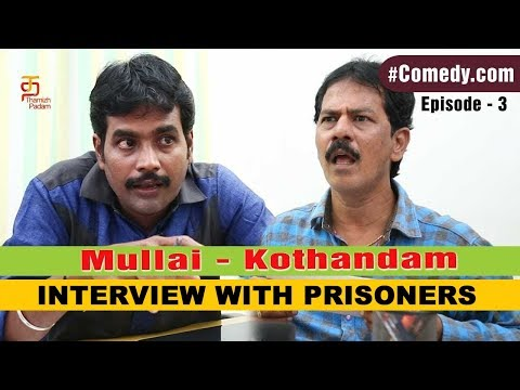Mullai Kothandam Comedy | Episode 3 | Interview With Prisoners | #ComedyDotCom | Thamizh Padam