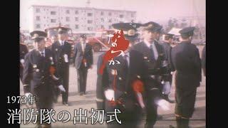 1973年の出初式【なつかしが】