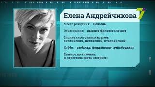 Сильный пол. Елена Андрейчикова