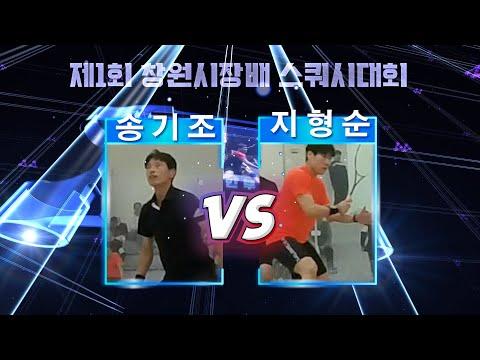 [매치업스쿼시] 송기조 vs 지형순 (제1회 창원시장배 스쿼시대회 예선)