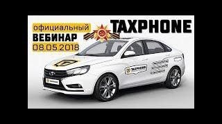 TAXPHONE  Официальный вебинар компании 08 05 2018