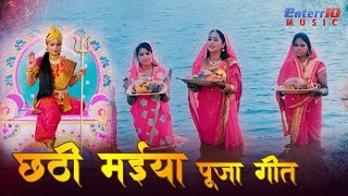 Bhojpuri Chhath Pooja Geet || Chhath Pooja Special Songs || Chhath Pooja Video Songs 2019 - Download this Video in MP3, M4A, WEBM, MP4, 3GP