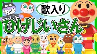 【歌入り童謡】トントントントンひげじいさん☆アンパンマンおもちゃJapanese Kids Song 赤ちゃん泣きやみ 育児 みんなのた