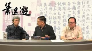 蕭生與子華談情說愛〈蕭遙遊〉2016-04-18 c