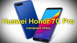 Huawei Honor 7C Pro: полноэкранный смартфон с двойной камерой