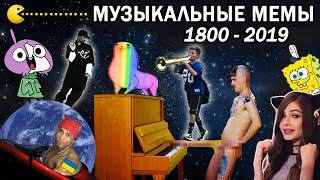 Эволюция Музыкальных Мемов 1800-2019 / Часть 2 / Как менялись вирусные песни и хиты