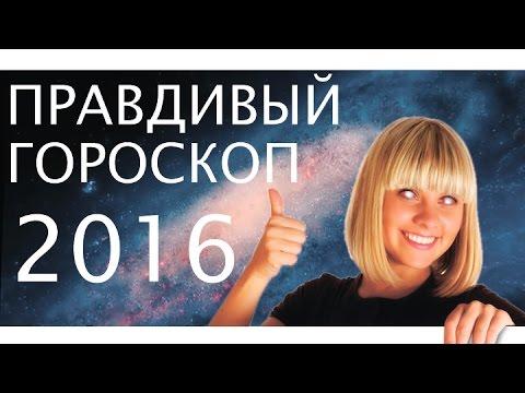 Оракул газета гороскоп на 2017 год по знакам зодиака рождения