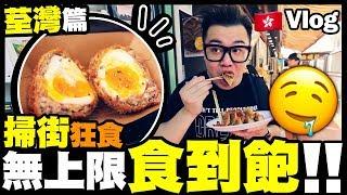 【Vlog】掃街狂食🤤無上限食到飽!荃灣篇 🇭🇰 w/ 程程 小胤