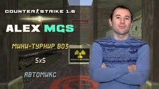 Counter-Strike 1.6 🔴 5×5 Устроим месиво за 4 часа!