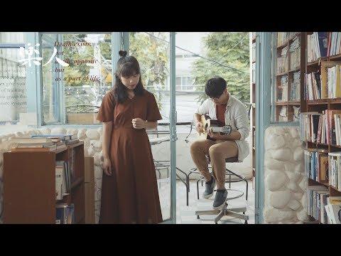 Hello Anyung - 楊舒帆『政治大學』| 樂人Campus Voice