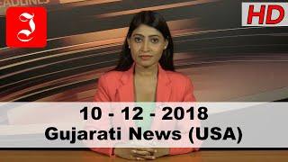 News Gujarati USA 10th Dec