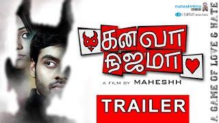 KANAVA NIJAMA - கனவா நிஜமா - New Tamil Movie Official Trailer 1