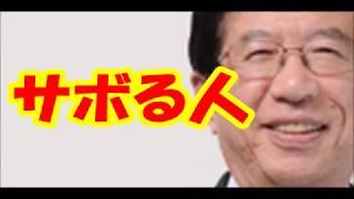 【武田邦彦】「サボる」哲学