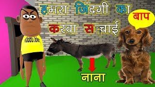 MY JOKE OF - KUTTA AUR GADHA ( कुत्ता और गधा से कैसा रिश्ता  FUNNY VIDEO ) - KADDU JOKE   KJO