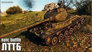 Танк ЛТТБ бой КРУЧЕ ЧЕМ В КИНО 🌟 World of Tanks лучший бой на лт 8 уровень ЛТТБ