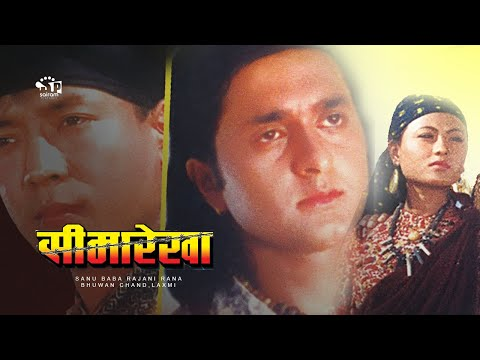 Sima Rekha | Nepali Movie