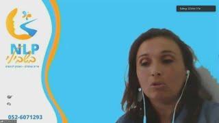 cdp#250 - Edith Amsalem, pro de la programmation neuro-linguistique