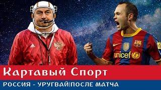 Картавый Спорт. Россия - Уругвай 0:2. Выходим на Испанию