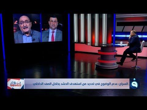 شاهد بالفيديو.. حوار التاسعة | أوضاع العراق على طاولة مجلس الأمن الدولي | تقديم: د. زيد عبد الوهاب