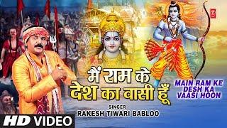 मैं राम के देश का वासी हूँ Main Ram Ke Desh Ka Vaasi Hoon I RAKESH TIWARI BABLOO, Full HD Video Song