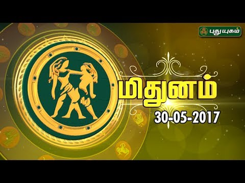 ராசி பலன்   மிதுனம்   30/05/2017   Puthuyugam Tv