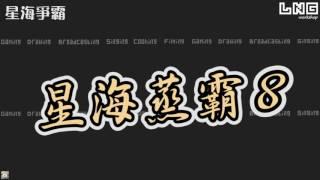 LNG 實況精華:購物狂的異想世界 (2016/02/07)