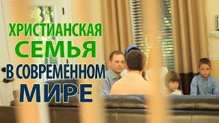 Христианская семья в современном мире - Юрий и Галина Сычевы