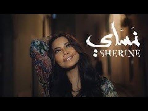 كلمات اغنية Sherine - Nassay | شيرين - نساي