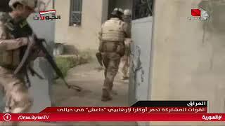 """العراق - القوات المشتركة تدمر أوكاراً لإرهابيي """"داعش"""" في ديالي 14.04.2019"""
