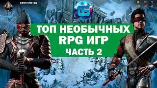 Топ Необычных RPG Игр, о которых вы могли не слышать | Часть 2